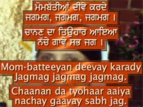 Diwali (festival of lights) Punjabi Poem for Children with Subtitles...