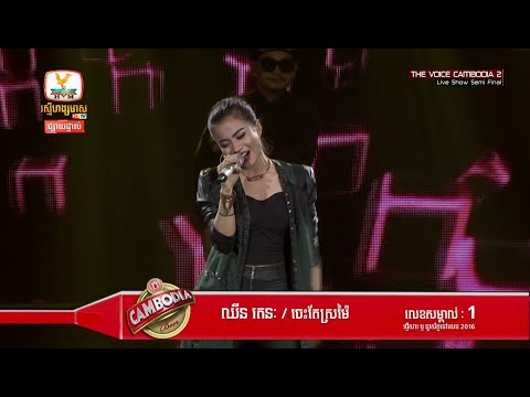 The Voice Cambodia - Chhin Rathanak - Live Show 12 June 2016