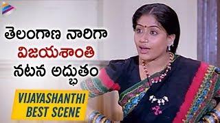 Vijayashanthi Best Performance | Mondi Mogudu Penki Pellam Movie Scenes | Suman | Telugu FilmNagar