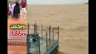 Flood Washes Away A bridge | Jangareddygudem | West Godavari
