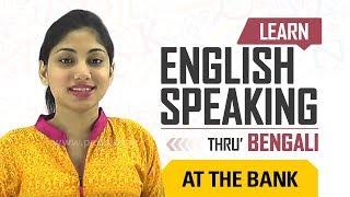 Learn English Speaking Through Bengali | English Conversation at the Bank | Bengali Video
