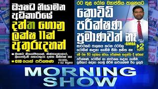 Siyatha Morning Show | 26.08.2021