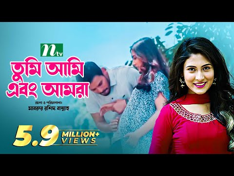 Eid Natok 2017 L Tumi Ami Ebong Amra L Mehjabin, Irfan L Directed By Bannah L NTV Eid Special Drama