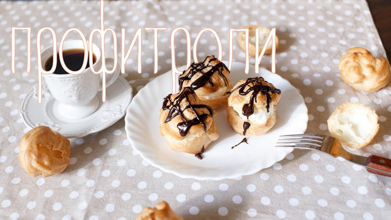 Пошаговый рецепт французских десертов с