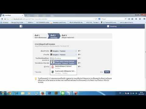 วิธีและขั้นตอนการสมัคร Face Book