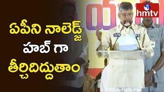 AP CM Chandrababu Tagarapuvalasa Public Meeting | Visakhapatnam | hmtv