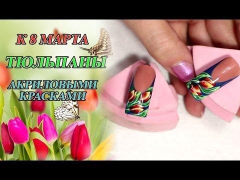Как нарисовать тюльпаны на ногтях