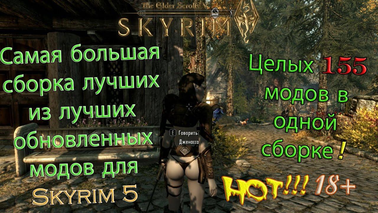 skyrim-eroticheskaya-sborka