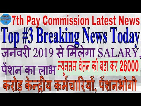 7th Pay Commission latest news today|Central government Employee news in hindi 2-12-2018 Breaking