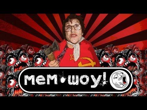 Мем Шоу - Где Этот Е***ый Апокалипсис (Memes Show Apocalypse)