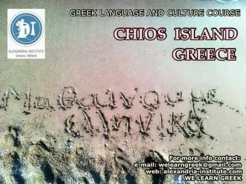 Greek Language and Culture Course - Chios island, Greece