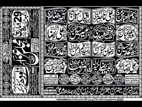 Live Majlis e aza  | 29 March 2019 | Imam bargah Jagir e Ali Akber asws Lodhay Daska