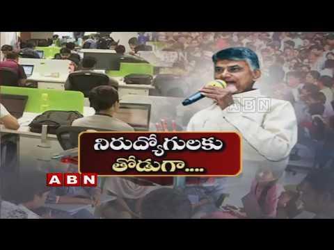 యువతకు ఉపాధి అవకాశాలు కల్పించేందుకు ప్రత్యక చర్యలు | AP Govt special focus on Unemployed Youth