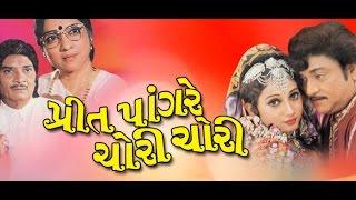 Preet Pangare Chori Chori   Gujarati Movies Full   Naresh Kanodia, Minakshi, Ramesh Mehta