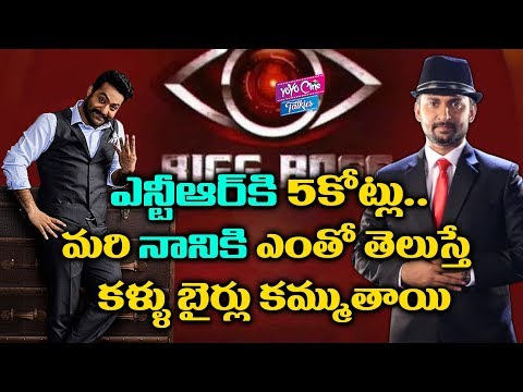 Nani Shocking Remuneration To Host Big Boss Season 2 | NTR | Tollywood | YOYO Cine Talkies