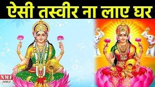 Diwali में Laxmi Maa की ऐसी Photo ना लाए घर, वरना घर आएगी दरिद्रता