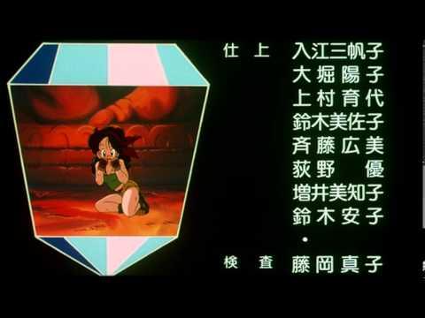 02 Dragon Ball - Majin Jō No Nemuri Hime (Ending)