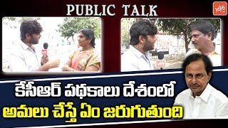 Public Talk on CM KCR National Politics | TRS Manifesto 2019 | Telangana