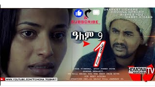 HDMONA  - Part 1 - ዓለም 9 ብ መርሃዊ መለስ  Alem 9 by Merhawi Meles - New Eritrean Short Movie 2019