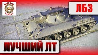 Лучший ЛТ для ЛБЗ. Какие танки лучшие для выполнения ЛБЗ?