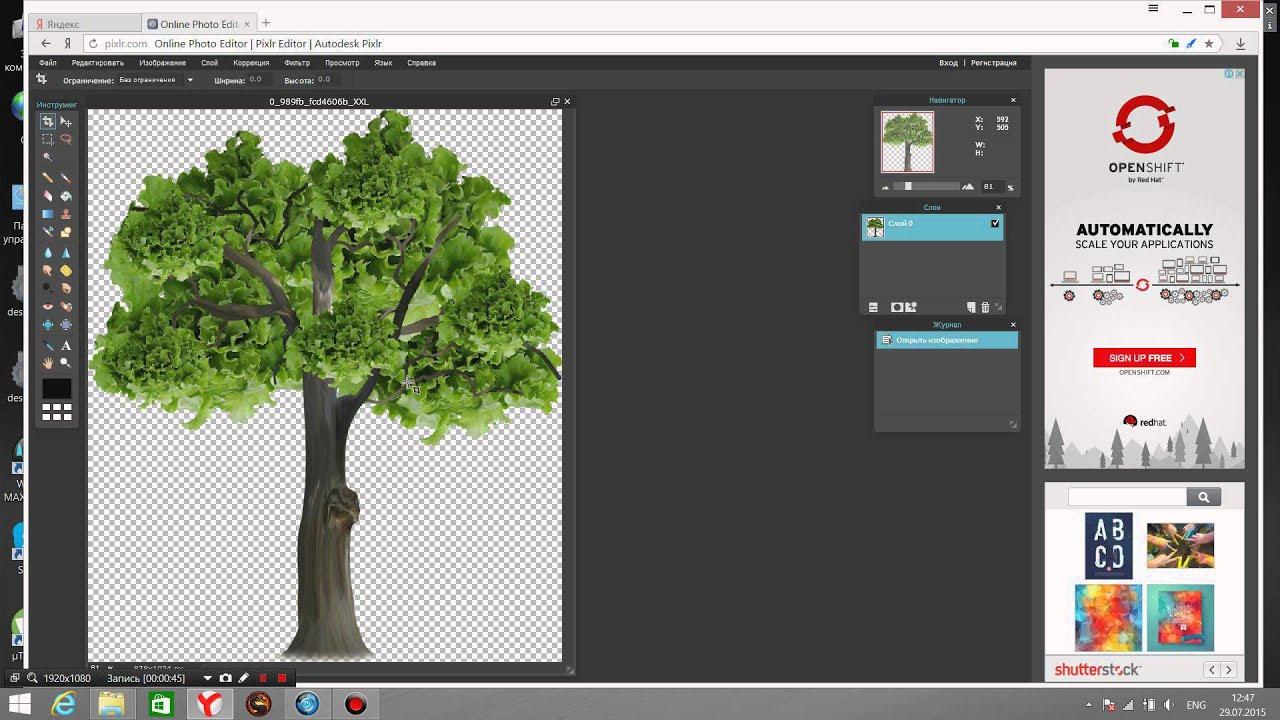 Как сделать формат jpg с прозрачным фоном