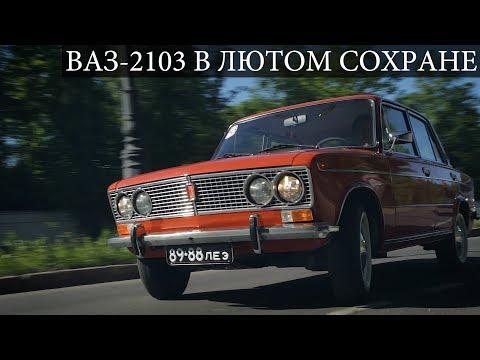 ВАЗ-2103 первых годов выпуска. Машина времени.