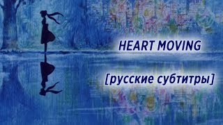 Heart Moving [rus Sub]