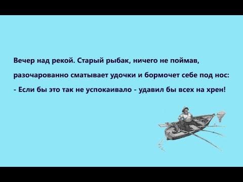 АНЕКДОТЫ ПРО РЫБАЛКУ И РЫБАКОВ. ЮМОР