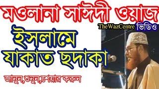 ইসলামে যাকাত ও ছদাক নিয়ে ওয়াজ। Mowlana Delwar Hossain Saidi. Bangla Waz
