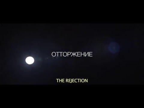 ОТТОРЖЕНИЕ (THE REJECTION) - настоящий трейлер!