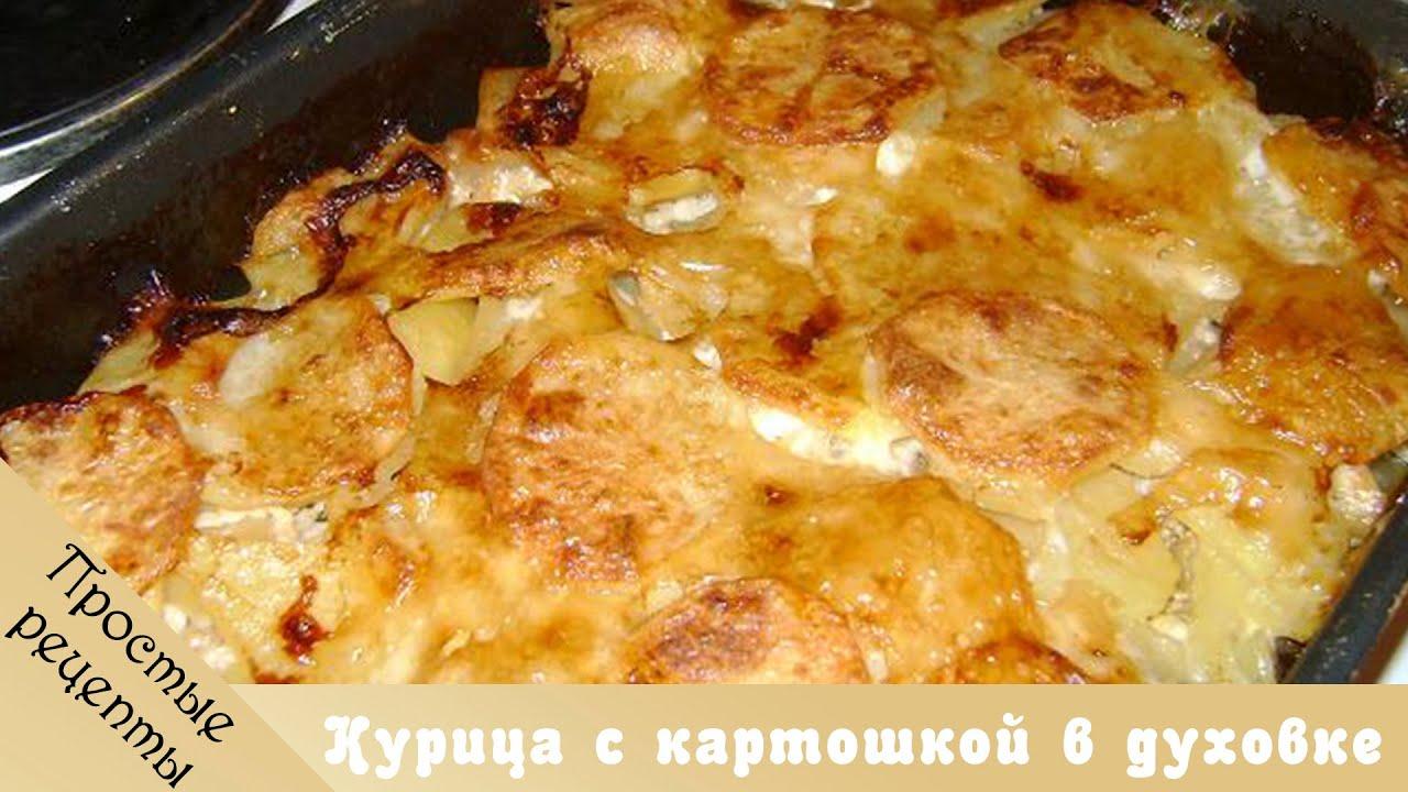 Курица запеченная в духовке с картошкой в духовке рецепт с пошагово