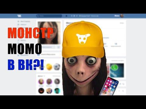 СТРАНИЧКА МОНСТРА МОМО В ВК?! | Момо - фотки в ВКонтакте Comedy Club