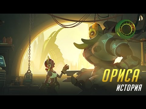 История Орисы | Overwatch