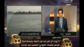 #ممكن | وزير الري: تم إغلاق محطات المياه بقنا ثم تم تشغيلها مرة أخرى عقب التأكد من سلبية العينات