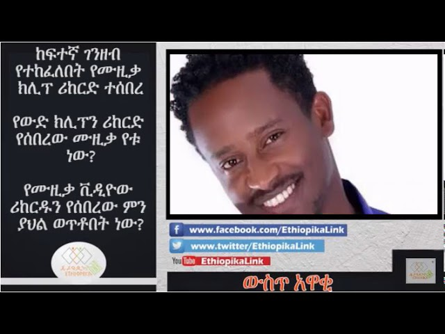 EthiopikaLink The insider News December 03 2017 Part 4