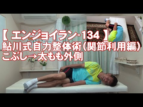 #134 こぶし→太もも外側/鮎川式自力整体術(関節利用編)・身体ケア【エンジョイラン】
