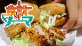 Kaki no Tane Katsu from Shukugeki no Soma || Nandemo Cooking