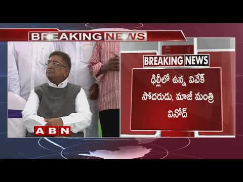 TRS Leader G Vinod to Join In Congress Party in Presence of Rahul Gandhi | ABN Telugu