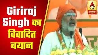 Giriraj Singh Demands Ban On Use Of Green Flags   ABP News
