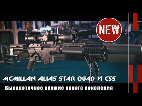 McMillan CS5 и Alias Star Quad. Винтовки нового поколения