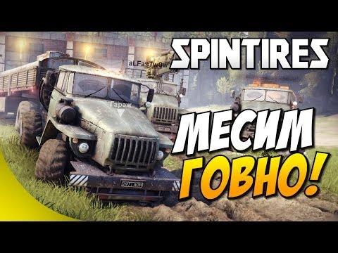 SpinTires - Месим говно! #1