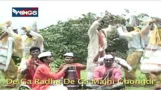 Gavlan Marathi Song - De Ga Radha De Ga Majhi By Ashok Jadav | Latest Marathi Krishna Gavlan