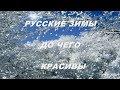 РУССКИЕ ЗИМЫ ДО ЧЕГО КРАСИВЫ mp3