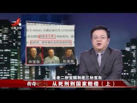 中國-傳奇故事-20180523-從死刑到國家賠償(上)