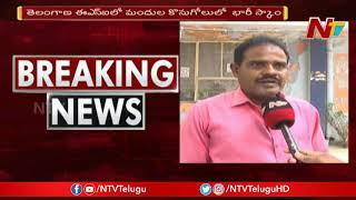 Vigilance Officers Busted 200crore Scam in Telangana ESI | NTV