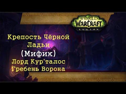 Black rook hold mythic+ guide (legion 703) - world of warcraft rook hold