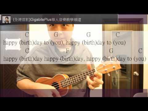 Ukulele教學系列(一) :  基本和弦及生日快樂歌