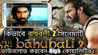 কিভাবে বাহুবলী 2 সিনেমাটি ডাউনলোড করবেন হাই কোয়ালিটির ।। How To download Bahubali 2 Hindi movie.