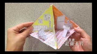 和雅菲一起做卡片Craft With Yaffil-金字塔書pyramid book(教學影片\tutorial)