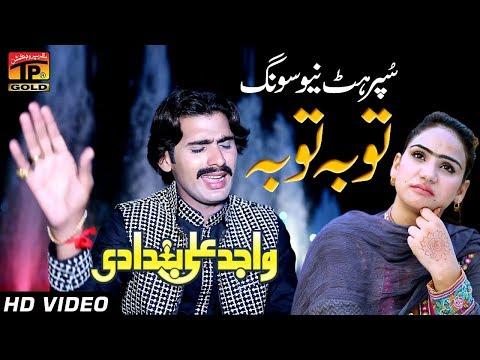 Meri Toba Toba - Wajid Ali Baghdadi - Latest Song 2017 - Latest Punjabi And Saraiki